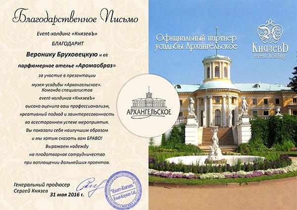Благодарственное-письмо-аромаобраз-от-агенства-КнязевЪ