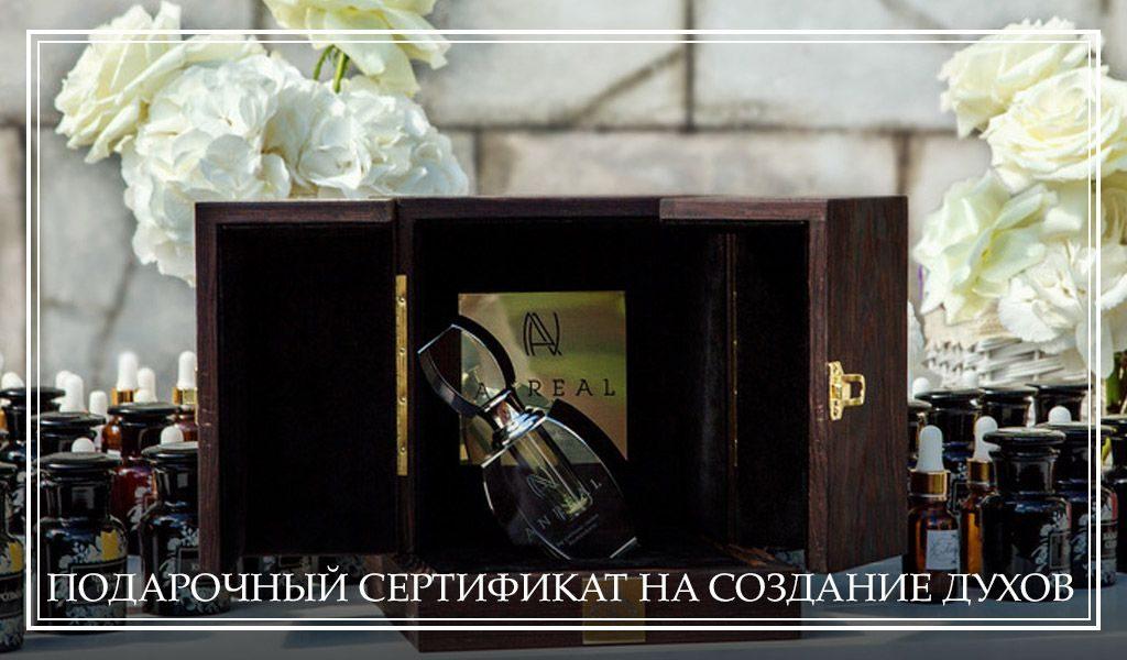 Подарочный сертификат на создание духов